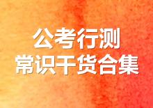 请收藏:2019省考行测常识干货合集!