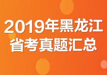 2019年黑龙江省公务员考试真题汇总