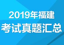 2019年福建省公务员考试真题汇总