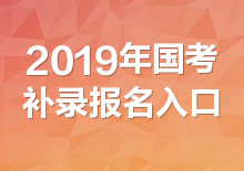 中央机关及其直属机构2019年度补充录用公务员报名入口