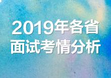 2019年省考26个省份面试考情分析汇总