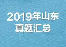 2019山东公务员考试真题汇总