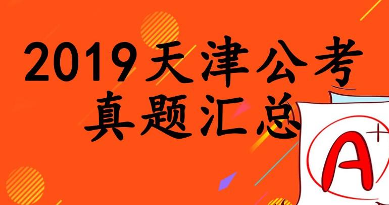 2019年天津公务员考试真题汇总