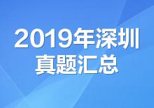 <strong>2019年深圳公务员考试真题汇总</strong>