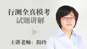 行测视频,中政行测课程