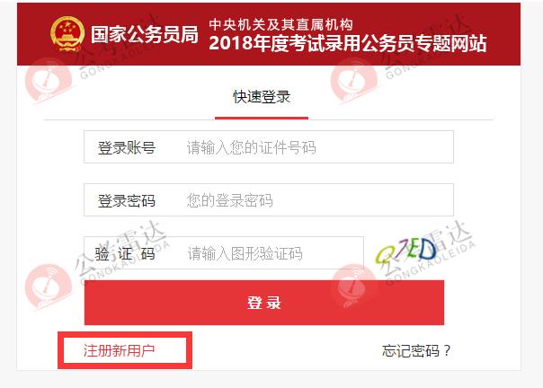 注册新用户.png