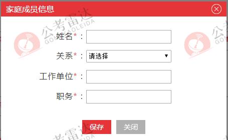 家庭成员信息.png
