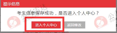 考生信息保存成功.png