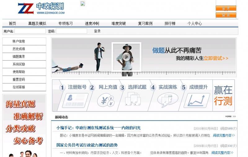 中政行测旧照.jpg