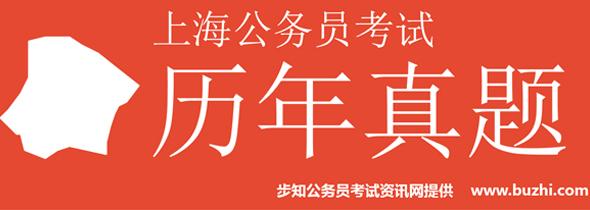 上海公务员考试真题