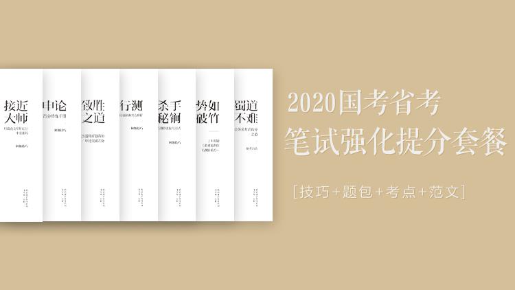 2020年国考强化提分资料.png