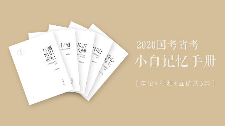 2020年国考省考小白记忆手册(行测+申论).png