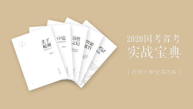 2020年国考省考实战宝典(行测+申论)套餐资料.png