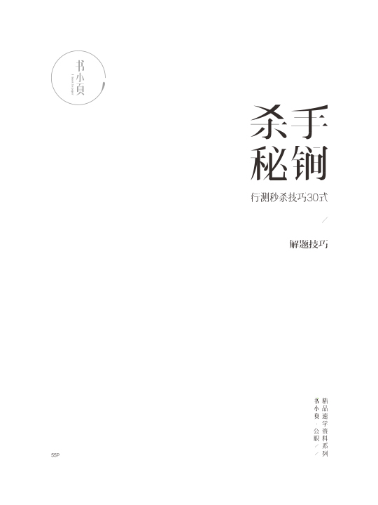 杀手秘锏:行测秒杀技巧30式.jpg