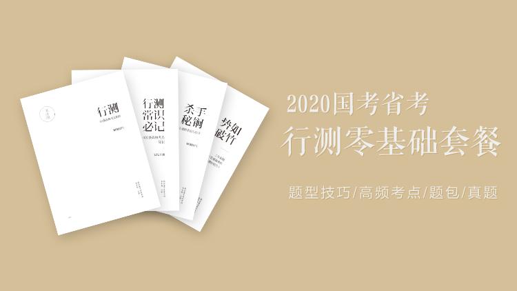 2020年国考省考行测零基础套餐.png