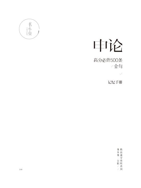 申论高分必背500条金句.jpg