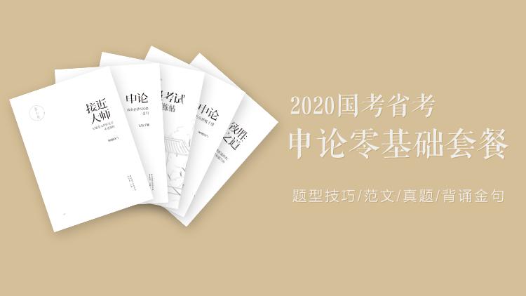 2020年国考省考申论零基础套餐.png