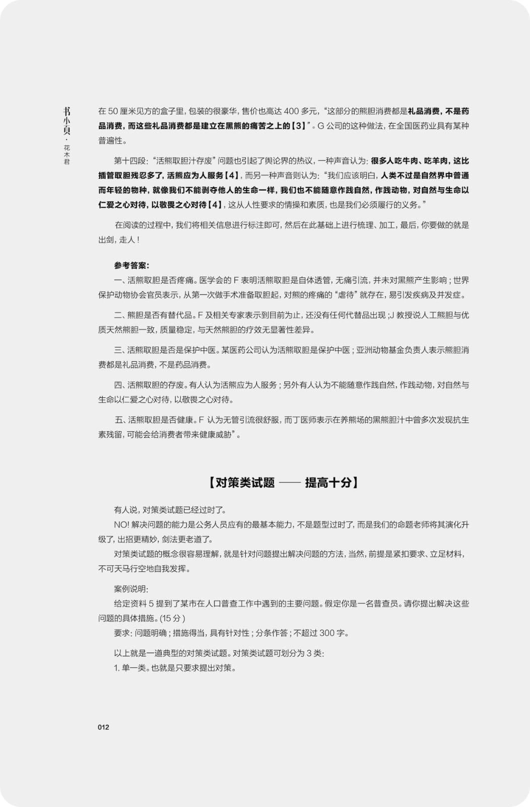 申论75分修炼手册.jpg