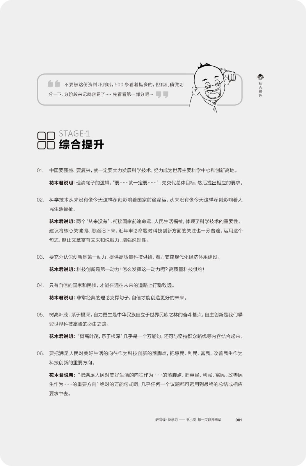 申论高分必学500条金句.jpg