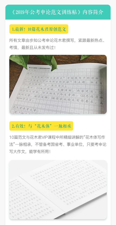 2019年公务员考试10篇申论范文训练帖.jpg