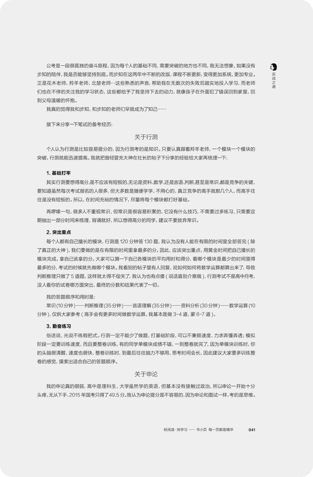 公务员考试经验_蜀道不难:公务员考试高分之道.jpg