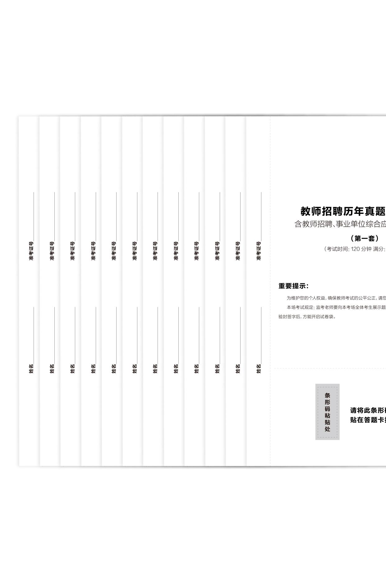 教师招聘强化冲刺训练试卷合集.jpg