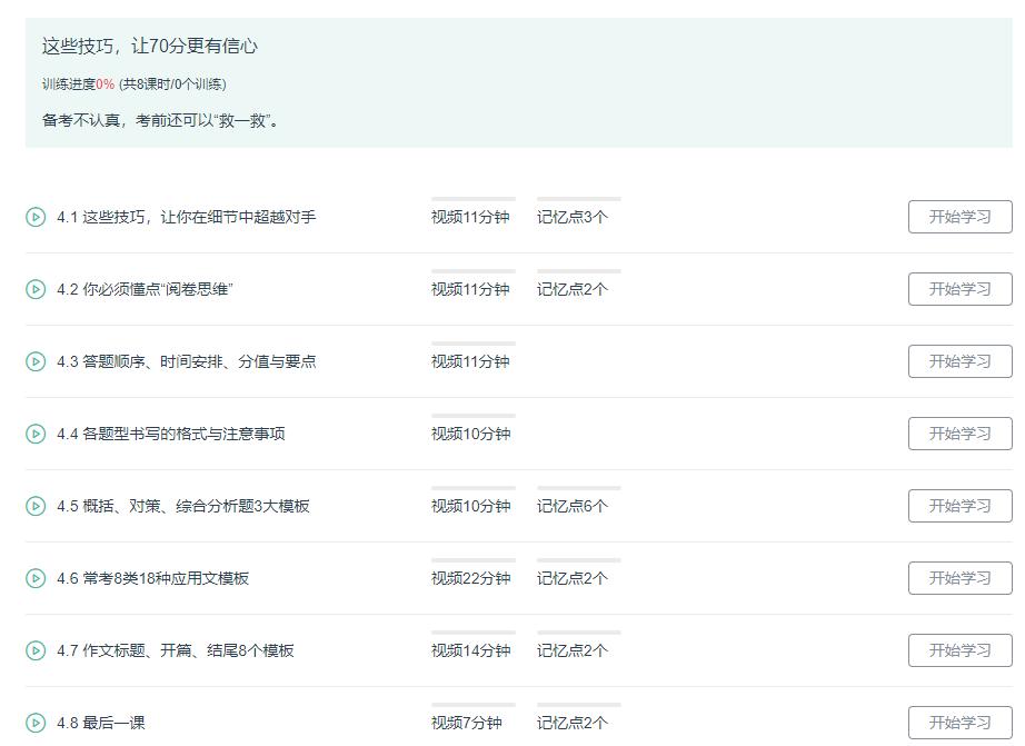 花木君课程列表