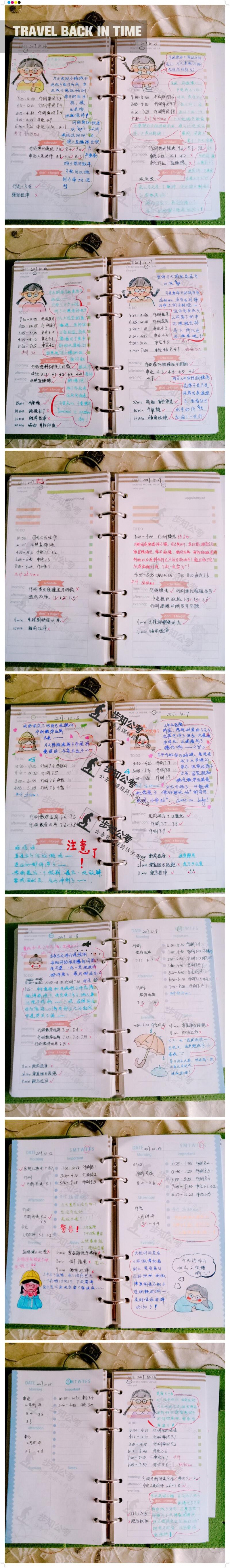 公考小白国考140+上岸的学习笔记分享3.jpg