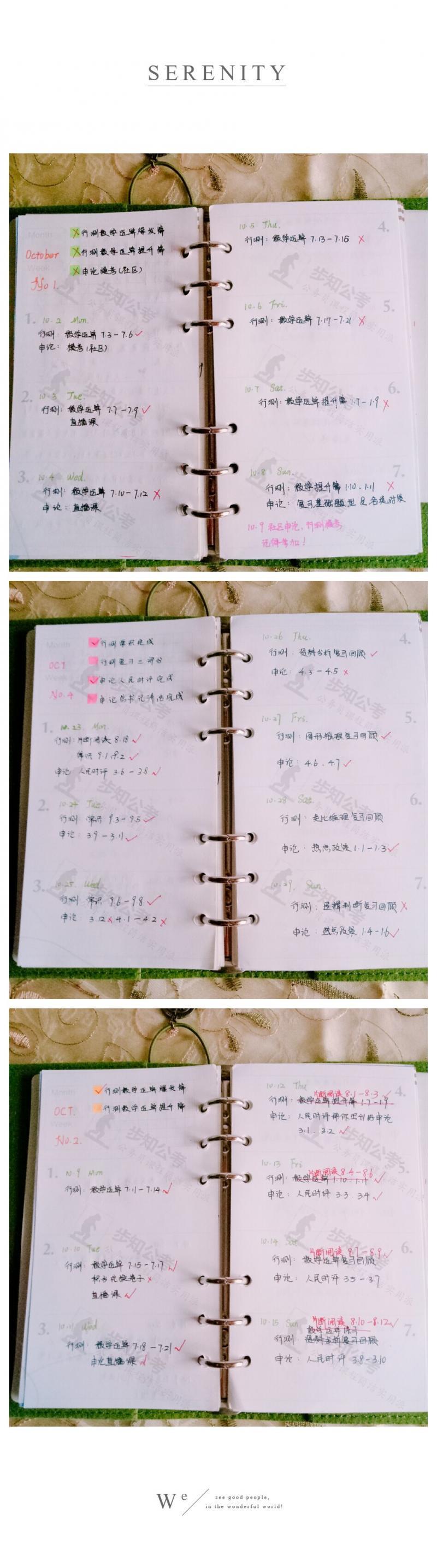 公考小白国考140+上岸的学习笔记分享2.jpg