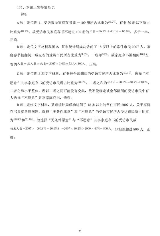 2018年江苏公务员考试行测真题及答案(A类)