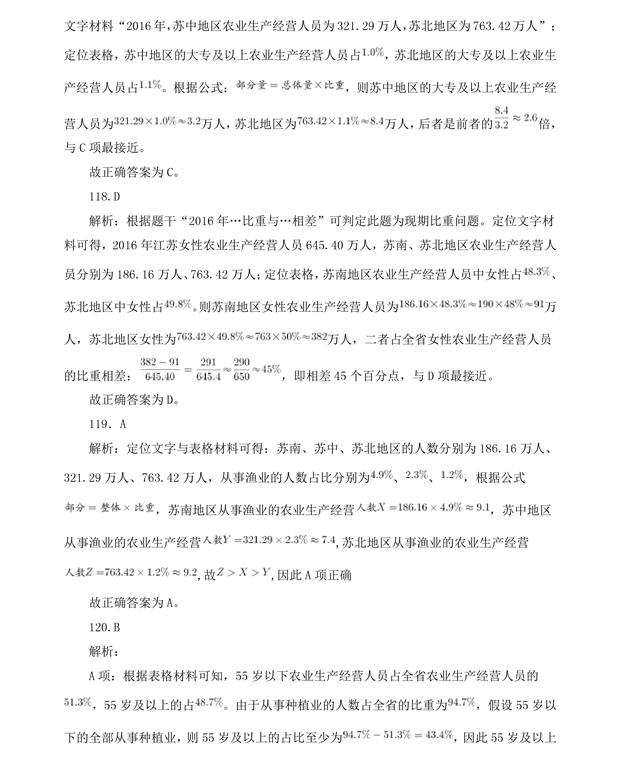 2018年江苏公务员考试行测真题及答案(C类)