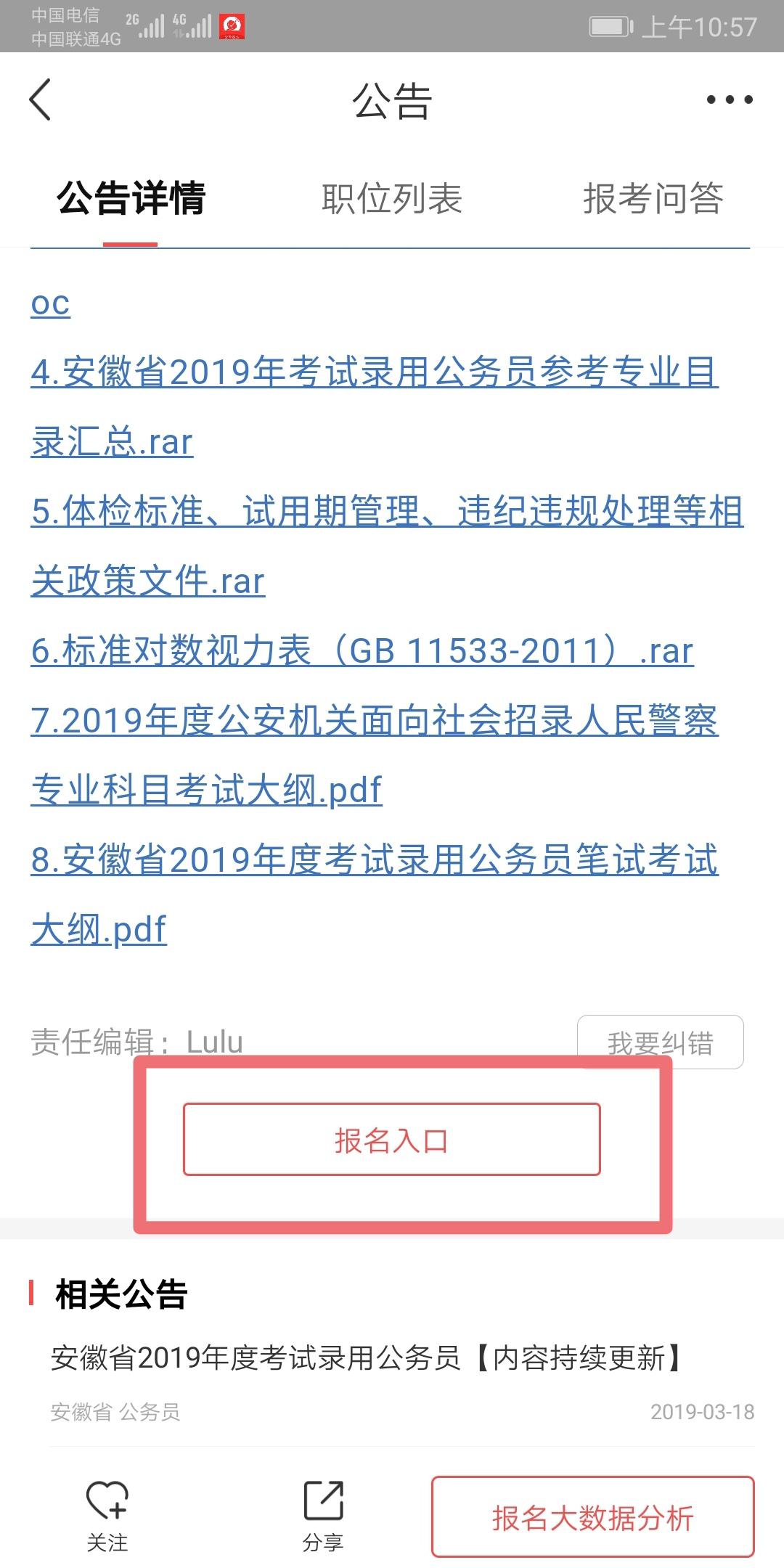 公考雷达APP公务员考试报名入口.jpg