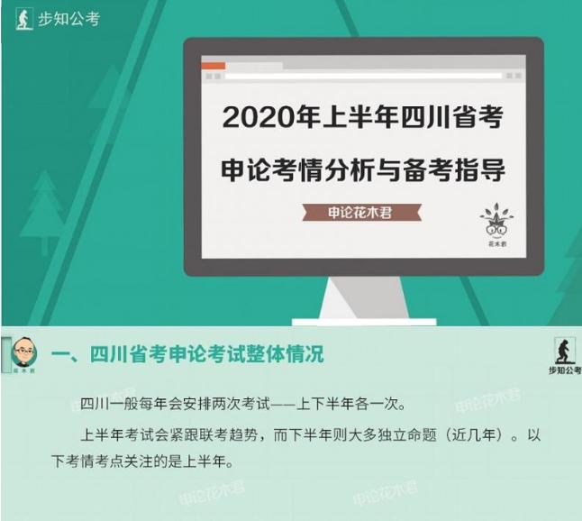 2020年四川省考申论考情分析