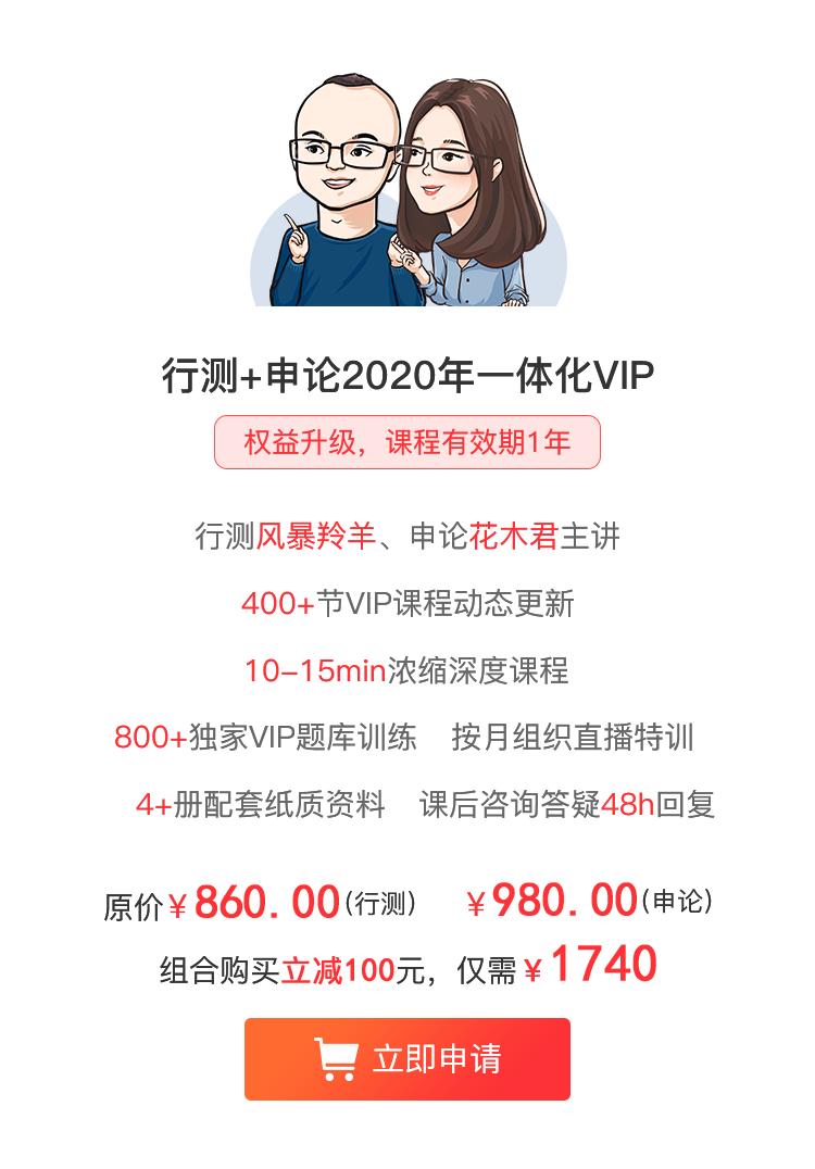 行测+申论.png