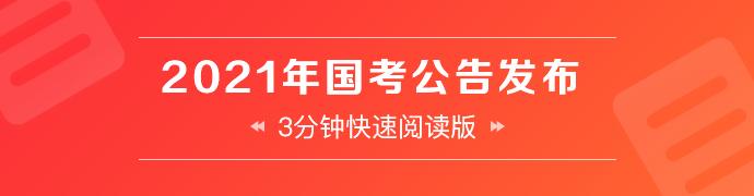 省考公告预铺.png